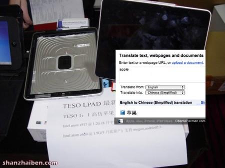 TESO LPAD Fake iPad Knockoff Apple Chinese Text Wrong?