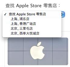 Apple Store China, new Beijing Shanghai Stores