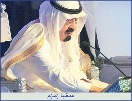 Saudi Arabia King Abdulah iPad tablet
