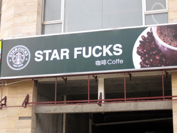 Fake Starbucks, star fucks coffee