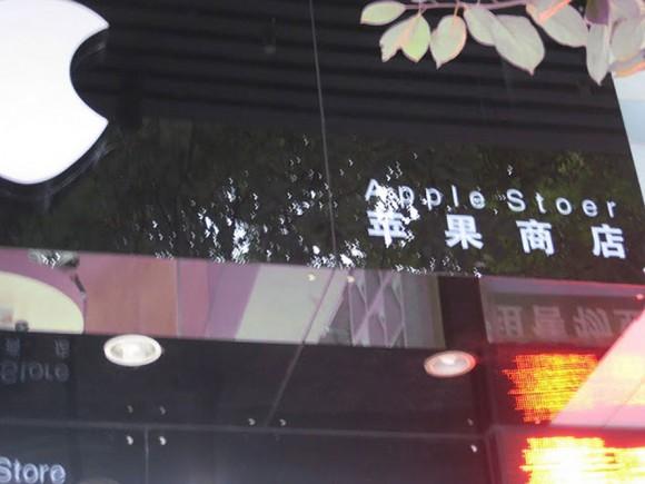 China Apple Stoer, Fake Apple Store